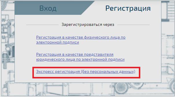 экспресс регистрация на СЭП