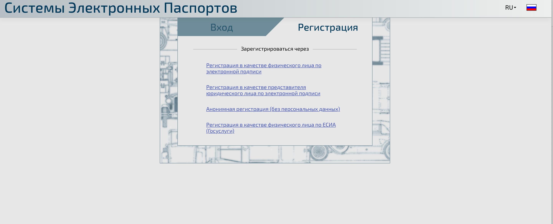 регистрация на портале СЭП